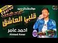 موال   احمد عامر    خايف اهزك ياغربال    قلبى العاشق    بشكل جديد (2020)    محمد اوشا   على طرب شعبى