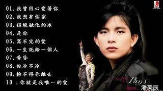【潘美辰 Pan Mei Chen 2019 】10首經典老歌 Hokkien ~ 一連串大家都愛聽的經典老歌 【我曾用心爱着你+我想有个家+拒绝融化的冰+是你+写不完的爱+一生托给一个人+黄昏】