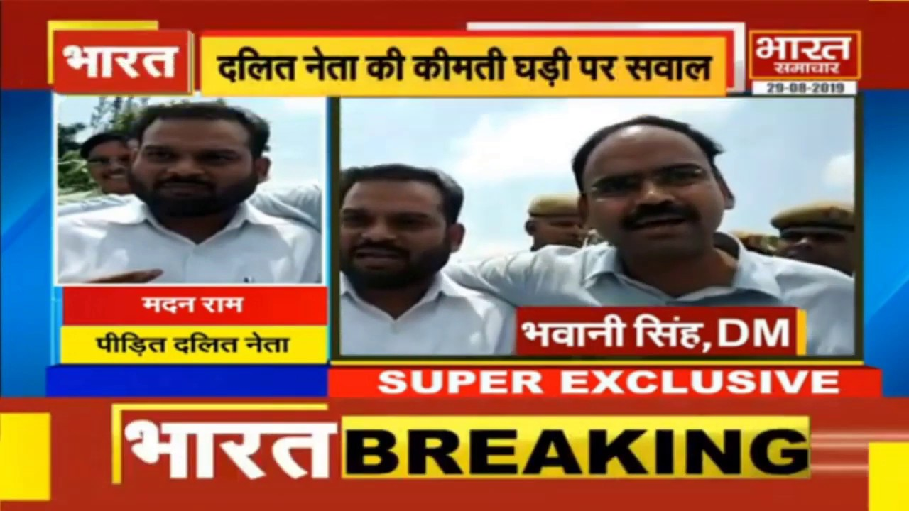Ballia : दलित BSP नेता को देखकर भड़के DM भवानी सिंह, महँगी गाडी और कपड़ों  पर उठाए सवाल !