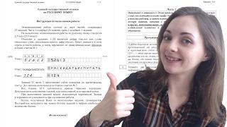 Разбор досрочного ЕГЭ по русскому языку [IrishU]