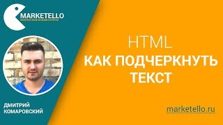 Как подчеркнуть текст в HTML — бесплатный курс HTML