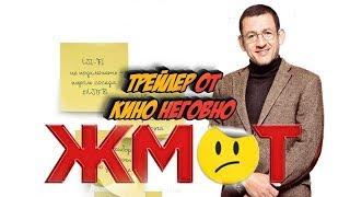 Русский трейлер - Жмот