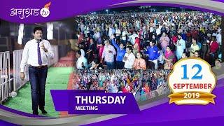 ANUGRAH TV 12-09-2019 GOOD NEWS OF JESUS CHRIST Thursday Meeting Live Stream