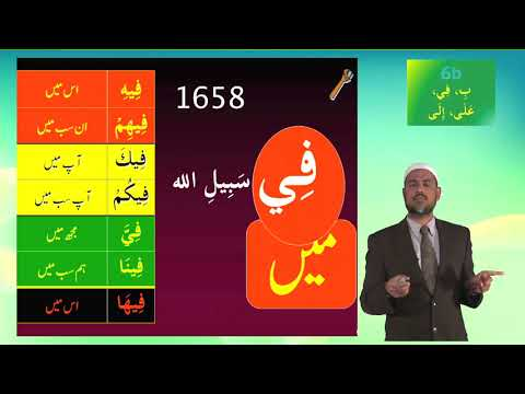 Understand Quran | Urdu Short Course 1 | Lesson 6B | آؤقرآن سیکھیں