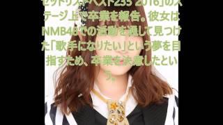 NMB48の岸野里香がグループを卒業 NMB48の岸野里香がグループを卒業する...
