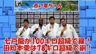 【世界柔道2014】 七戸龍が男子100キロ超級で銀、田知本愛は女子78キロ超級で2大会連続の銅を獲得