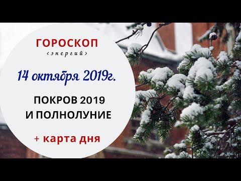 Покров 2019 и полнолуние   Гороскоп   14 октября 2019 (Пн)