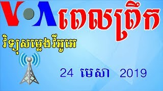 VOA Khmer News Today | Cambodia News Morning - 24 April 2019