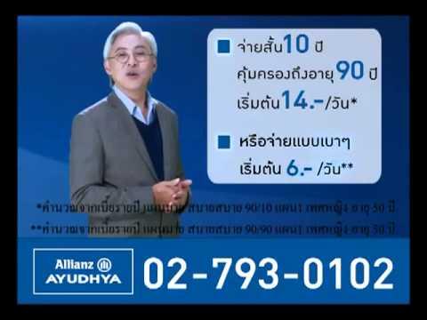 Allianz Ayudhya สูงวัย ใช่เลย
