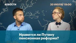Нравится ли Путину пенсионная реформа?