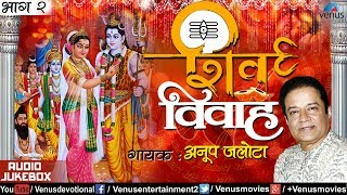 Download शिव विवाह | Shiv Vivah - Vol .2 | Anup Jalota | Hindi Devotional Songs | JUKEBOX | Lord Shiva Songs MP3 song and Music Video