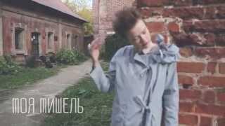 Смотреть клип Моя Мишель - Куба
