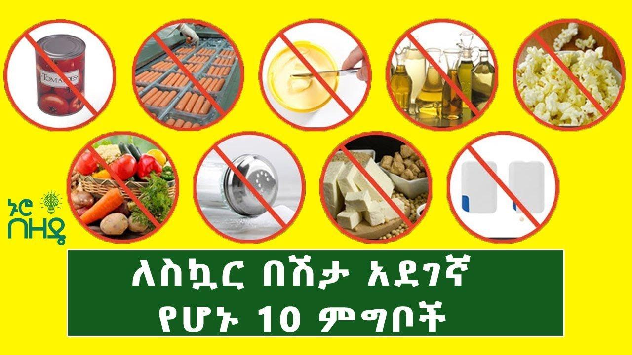 10 Dangerous Foods for Diabetes