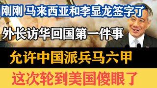 刚刚,马来西亚和新加坡真的签字了,访华回国第一件事,允许中国派兵马六甲,这次轮到美国傻眼了!