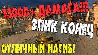 видео: Лучший Бой WoT - Объект 268 13000+ Дамага! Эпик Конец!