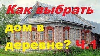 Как выбрать дом в деревне?/Часть 1./Из города в деревню.(, 2017-04-12T04:00:01.000Z)