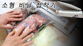 (소형) 진공봉투/ 비닐 접착기 리뷰 & 청소