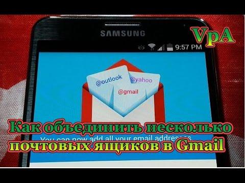 Как добавить ящик в gmail