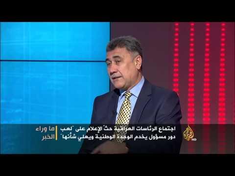 ما وراء الخبر- هل يستهدف الإعلام العراقي معنويات الجيش�...