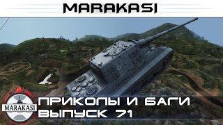World of Tanks смешные моменты,приколы и баги, вертухи, олени 71