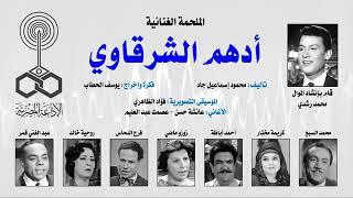 الملحمة التاريخية / ادهم الشرقاوي