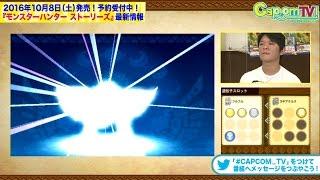 番組ページ:http://www.capcom.co.jp/cptv/ ※この動画は2016年7月20日...