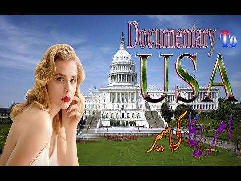 Documentary To USA | Full History Travel to United States of America In Urdu & Hindi امریکا کی سیر