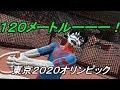 【ハンマー投】【東京2020オリンピック】120メートル 世界記録 目前 ゲーム実況 奇跡の瞬間