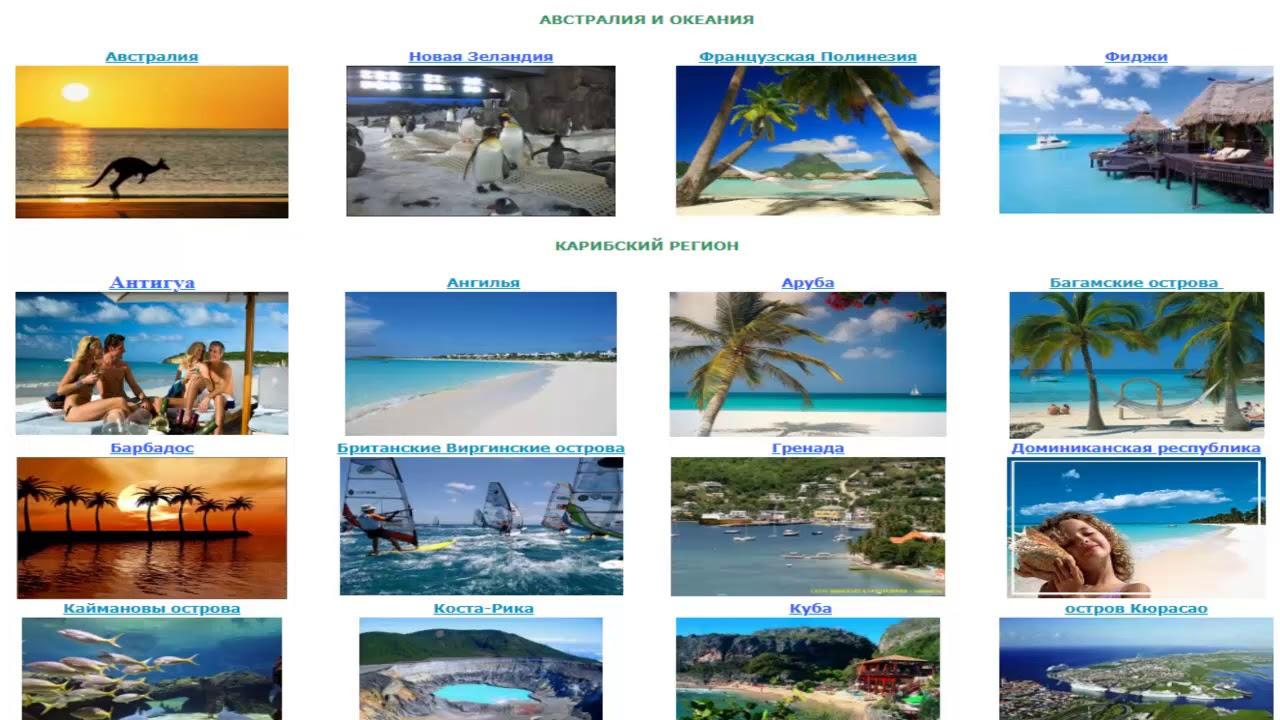 Подумайте, где вы хотите провести отпуск, выберите наиболее    Туристическое Агентство Путешествия и Отдых