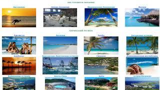 Экзотические туры, экзотические острова и страны для отдыха и путешествий