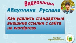 Как удалить стандартные внешние ссылки с сайта на wordpress(, 2015-01-26T09:49:38.000Z)
