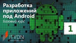Разработка приложений под Android. Базовый курс. Урок 1. Введения в платформу Android