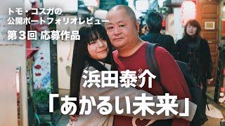 浜田泰介『明るい未来』(トモ・コスガの公開ポートフォリオレビュー第3回応募作品)