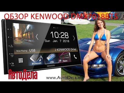 Обзор KENWOOD DMX7018BTS – мультимедийный 2DIN ресивер