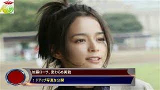 加藤ローサ、変わらぬ美貌!ドアップ写真を公開 2月23日に加藤は「参観...
