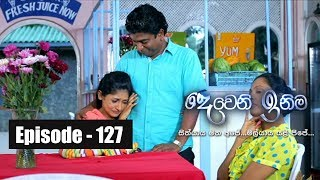 Deweni Inima | Episode 127 01st August 2017 Thumbnail