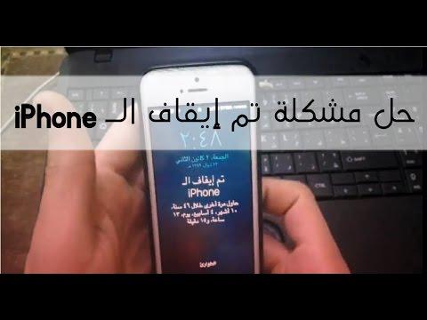 حل مشكلة تم إيقاف الـ Iphone مشكلة الإنتظار الطويل مشاكل الشبكة و المزيد Youtube