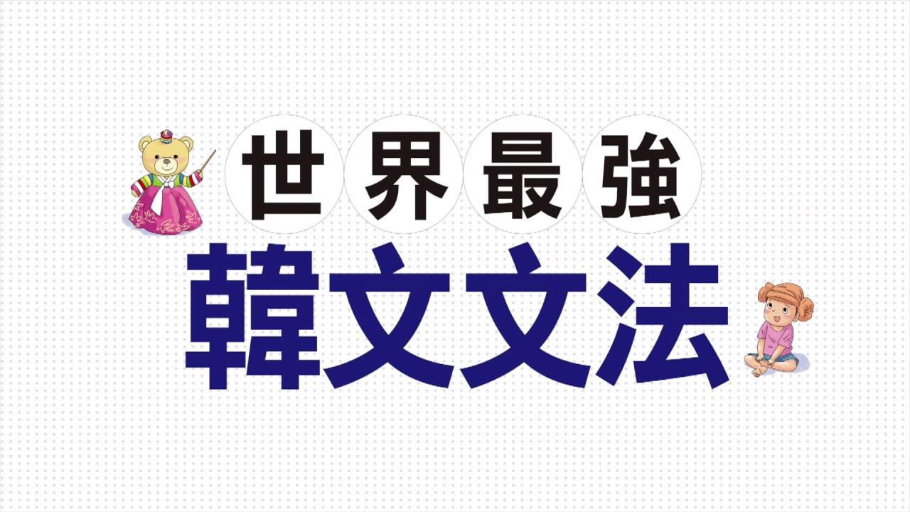 全球獨創!只要會四十音就能學好韓文文法《世界最強韓文文法》 - YouTube