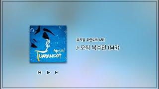 뮤지컬 투란도트 - 오직 복수만 MR