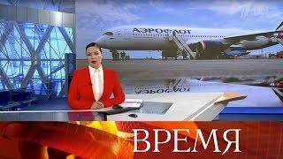 """Выпуск программы """"Время"""" в 21:00 от 04.03.2020"""