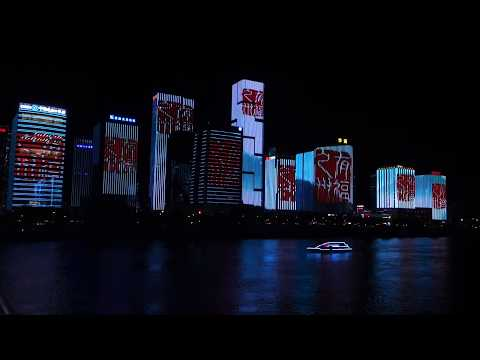 Illumination of skycrapers in Fuzhou/China - 2017 (HQ)