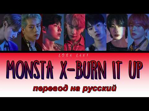 MONSTA X - Burn It Up ПЕРЕВОД НА РУССКИЙ (color Coded Lyrics)