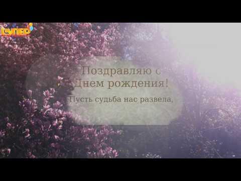 Поздравление Бывшему с днем рождения. Super-pozdravlenie.ru