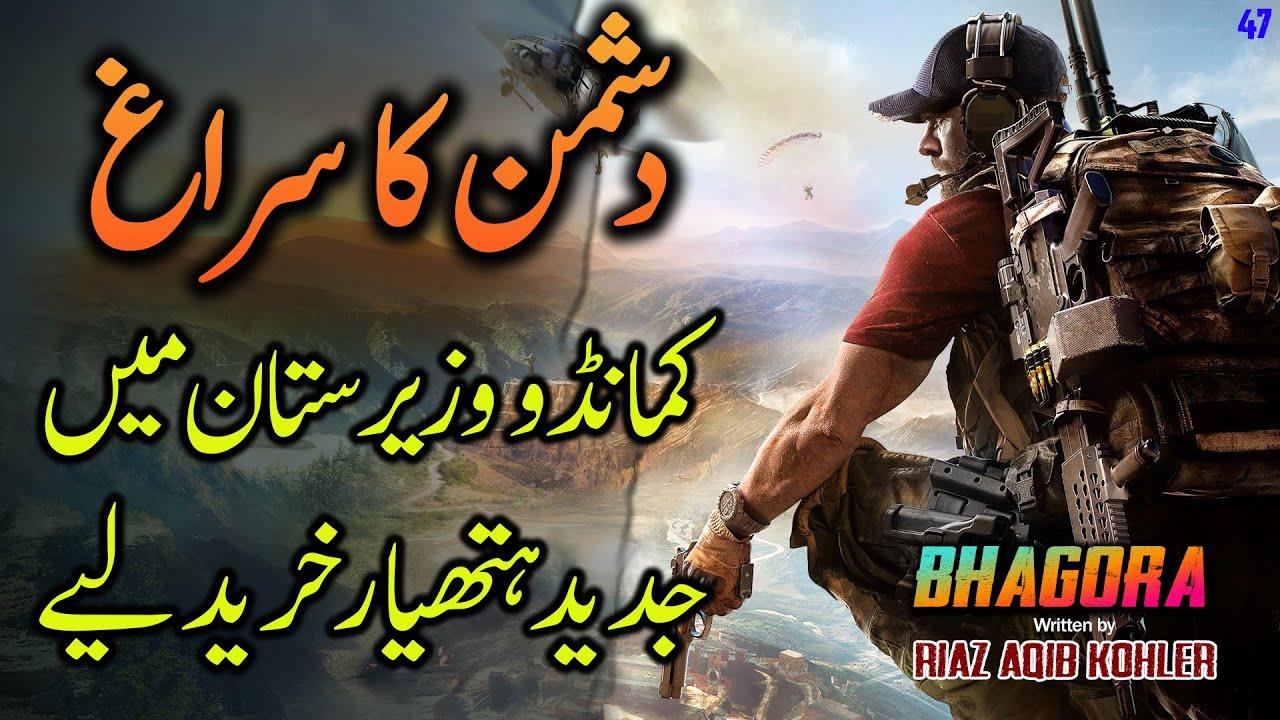 BHAGORA | Ep47 | Commando Reached Waziristan To Find His Enemy | Roxen Original