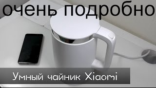 Умный чайник Xiaomi MI Kettle ВКЛЮЧАЕМ С ПРИЛОЖЕНИЯ