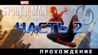 Человек Паук Ps4 прохождение часть 2 Играем Общаемся Стрим от Легаси Spider-man 2018