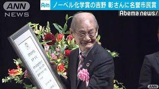 ノーベル化学賞の吉野彰さんに藤沢市が名誉市民賞(20/01/31)