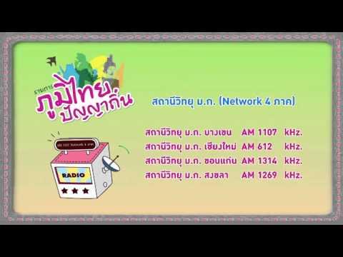 รายการวิทยุ ภูมิไทยปัญญาถิ่น 15-06-58
