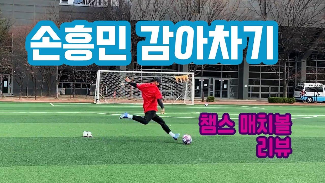 손흥민존 감아차기 & 프리킥 | 챔스 19-20 아디다스 피날레 이스탄불 매치볼 리뷰