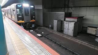 阪神9000系発車  地下に響く迫力ある音色 東花園行き